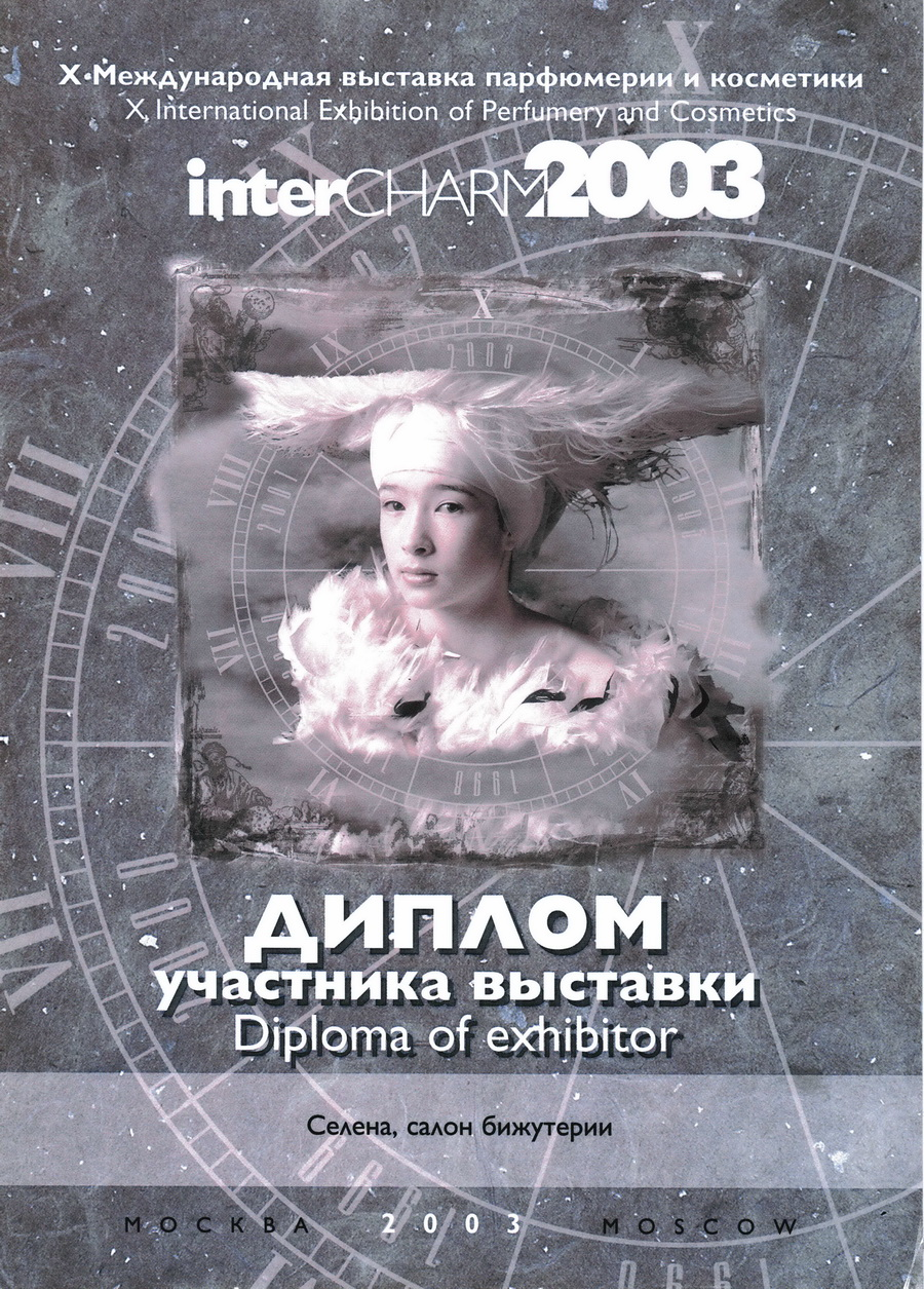 Выставка InterCharm, 2003