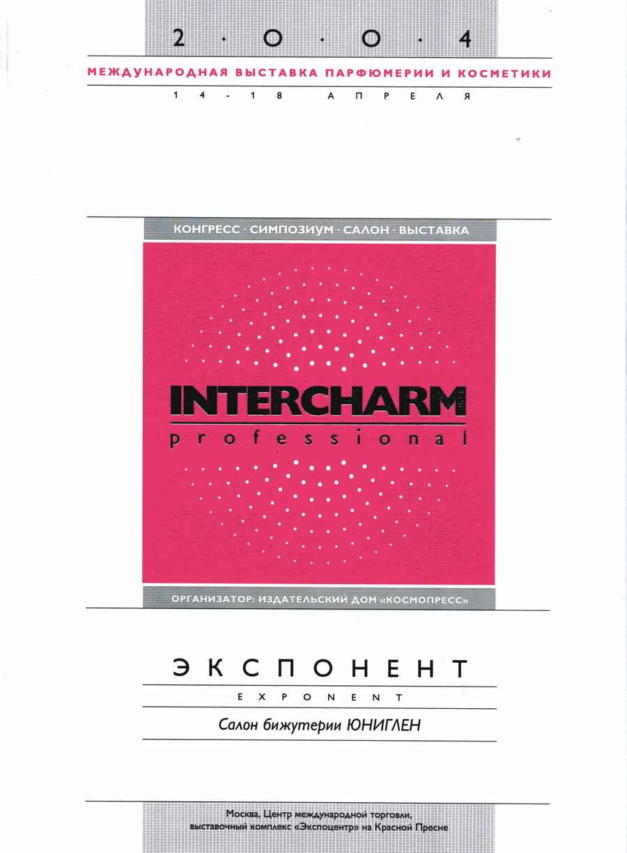 Выставка InterCharm, 2004