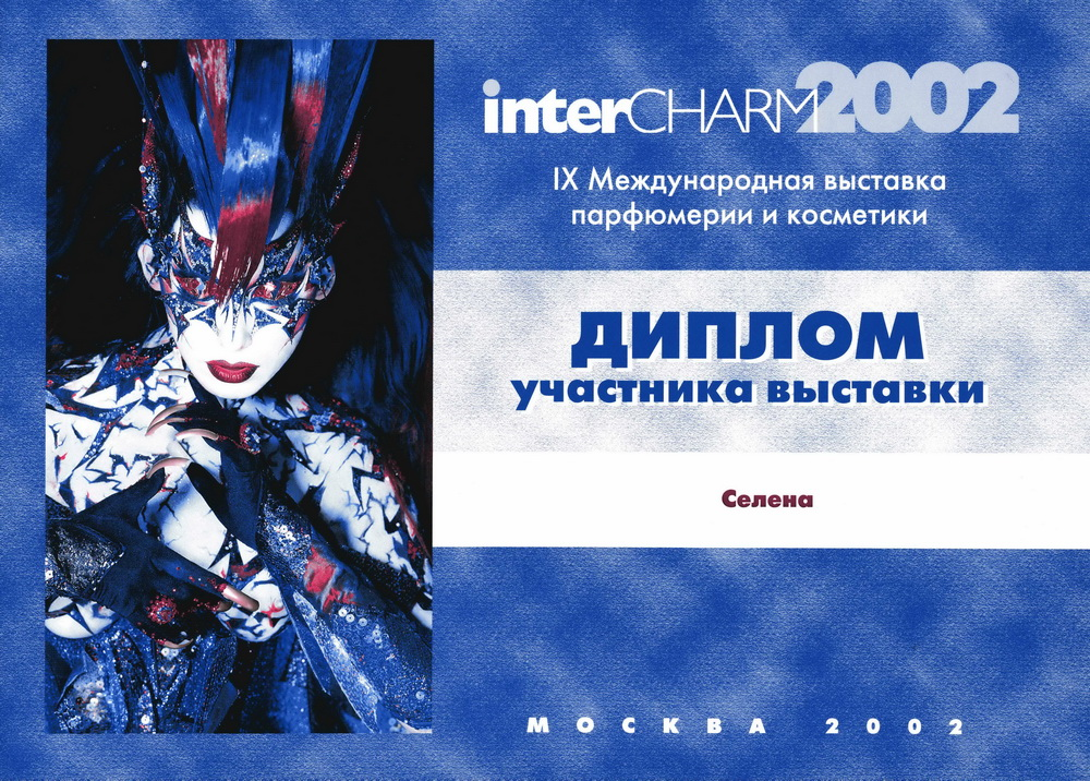 Выставка InterCharm, 2002